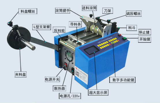 微电脑自动裁切机结构图