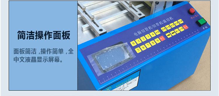 微电脑自动裁切机操作面板