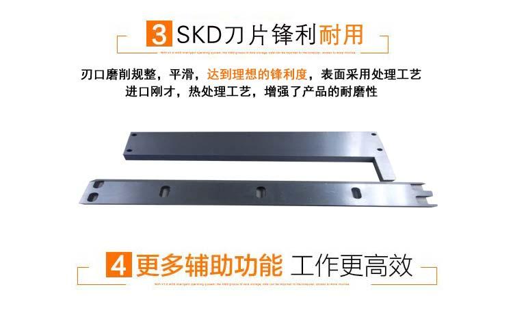 青稞纸裁切机SKD刀片