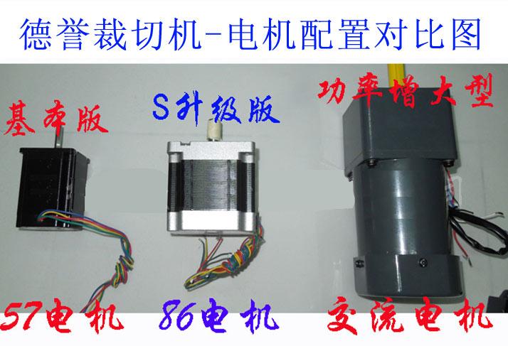 德誉裁切机电机配置对比图