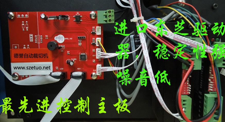 微电脑裁切机最新一代ARM控制系统