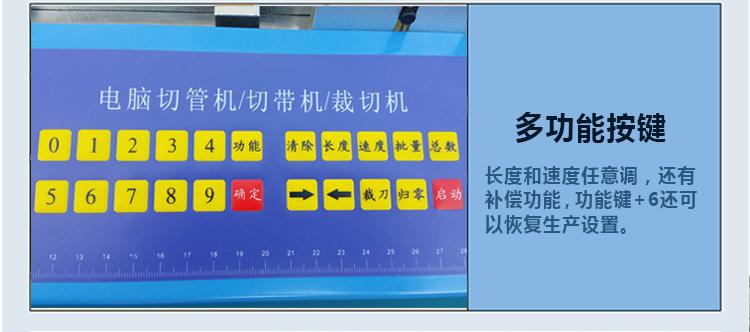 智能型裁切机图示操作按键