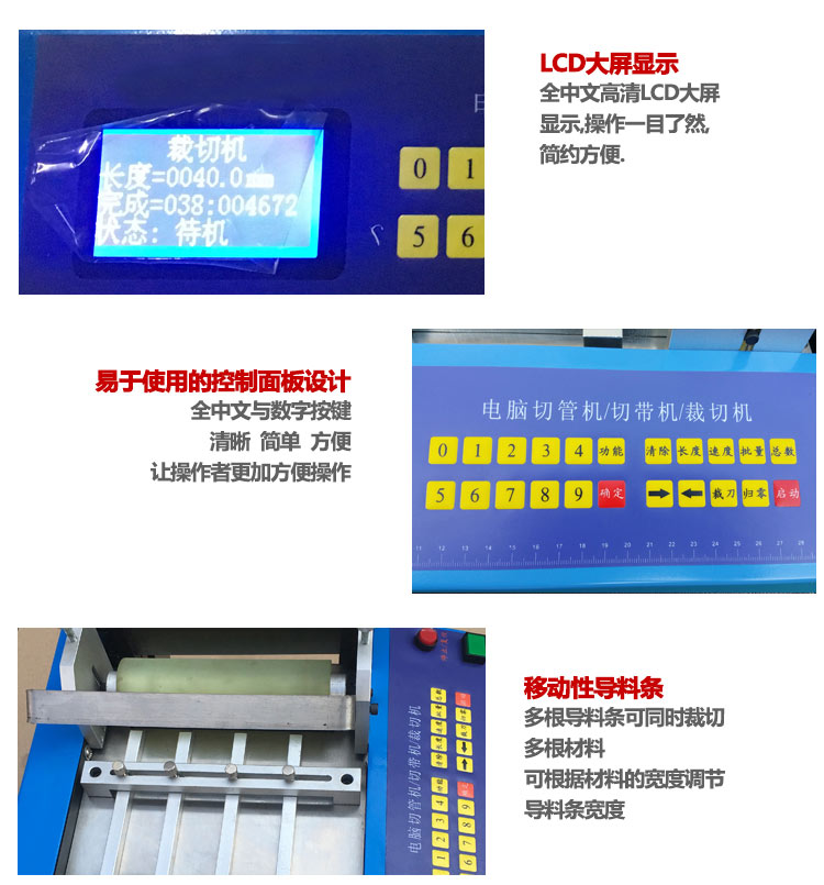 线路板pp胶片裁切机产品细节图