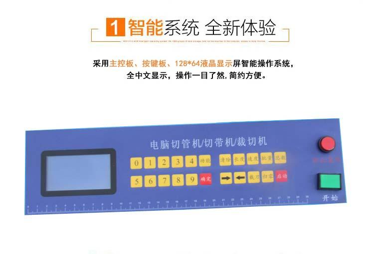 玻纤管切管机电机系统
